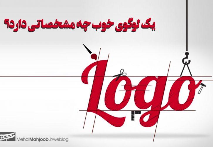 لوگوی خوب چه مشخصاتی دارد