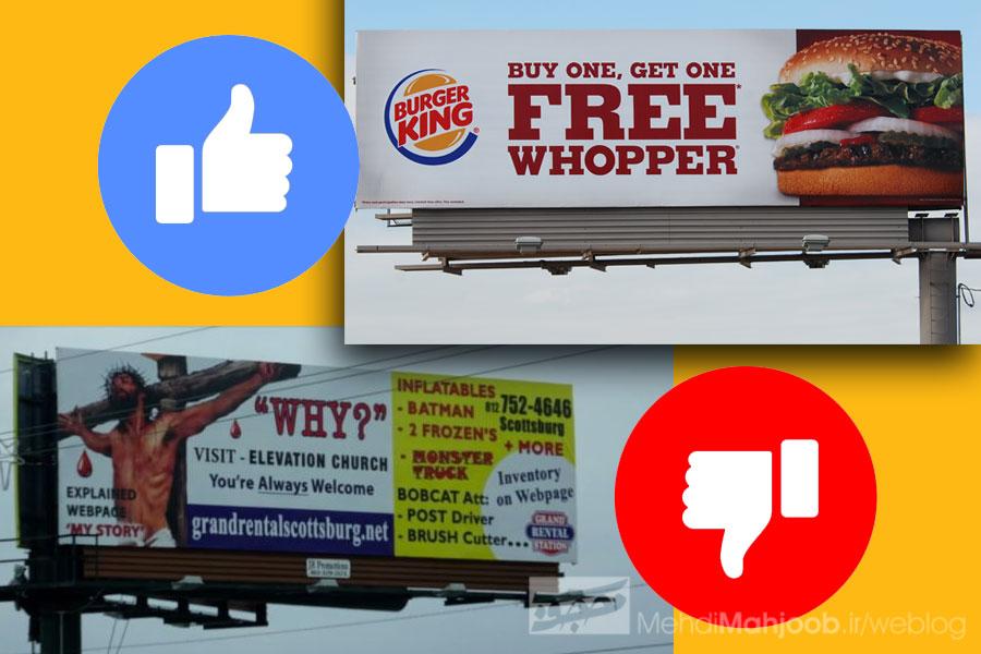 نکاتی در طراحی بیلبورد تبلیغاتی
