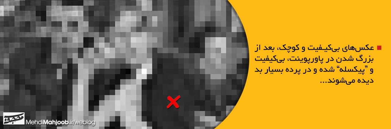از عکس بی کیفیت استفاده نکنید