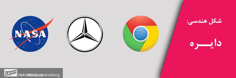 کاربرد شکل دایره در لوگو