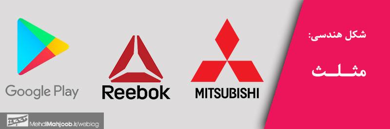 شکل مثلث در طراحی لوگو